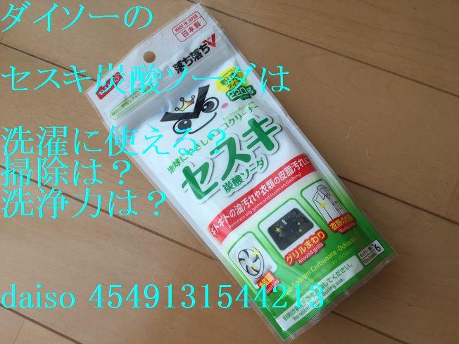 炭酸 ダイソー セスキ ソーダ